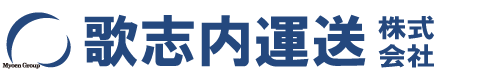 歌志内運送株式会社
